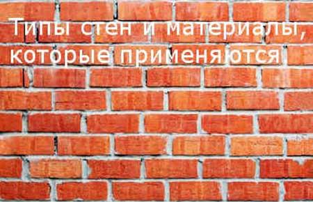 Материалы для стен