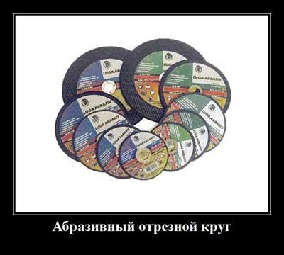 абразивный диск для болгарки