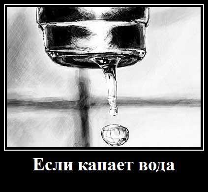 капающая вода из крана