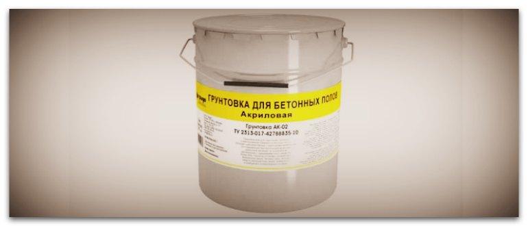 Акриловая грунтовка для бетонного пола