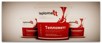 Теплометт – тонкий теплоизоляционный материал