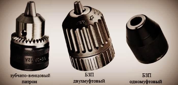 Основные типы патронов для перфоратора