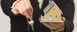 Преимущество обращения в агентство недвижимости