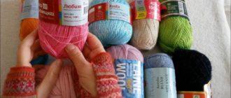Как правильно выбрать пряжу для вязания